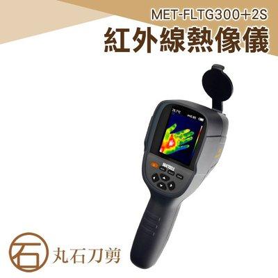 MET-FLTG300+2S 手持熱像儀 紅外線熱像儀 -20~+300度C 溫度槍 檢測 熱成像儀 熱顯像儀 丸石刀剪