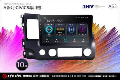 【宏昌汽車音響】HONDA CIVIC8 2006~11 JHY A63 安卓多媒體導航主機 10吋專用機 H1551