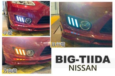 小傑車燈精品--全新 NISSAN BIG TIIDA 13 14 15 野馬款 LED 三功能 小燈 日行燈 方向燈