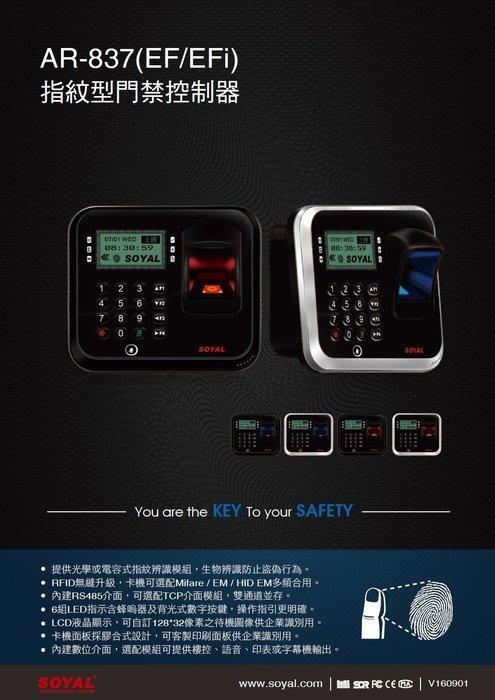 【101通訊館】茂旭 SOYAL AR-837 讀卡機 指紋 門禁 控制器  指紋辨識 生物辨識 總機/監視器/網路