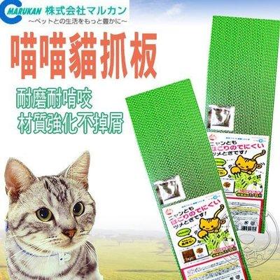 【🐱🐶培菓寵物48H出貨🐰🐹】日本MARUKAN》MK-CT-194 喵喵貓抓板 特價220元(限宅配)