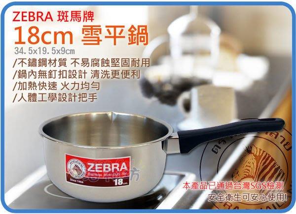 =海神坊=泰國製 ZEBRA 166308 18cm 斑馬雪平鍋 湯鍋 尖嘴 電木手把 #304特厚不鏽鋼 單把1.5L