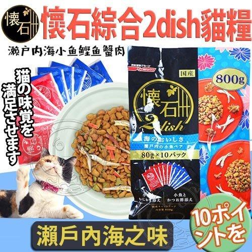 【🐱🐶培菓寵物48H出貨🐰🐹】日清》懷石綜合2dish瀨戶內海之味貓糧800g-10分裝入特價350元自取不打折