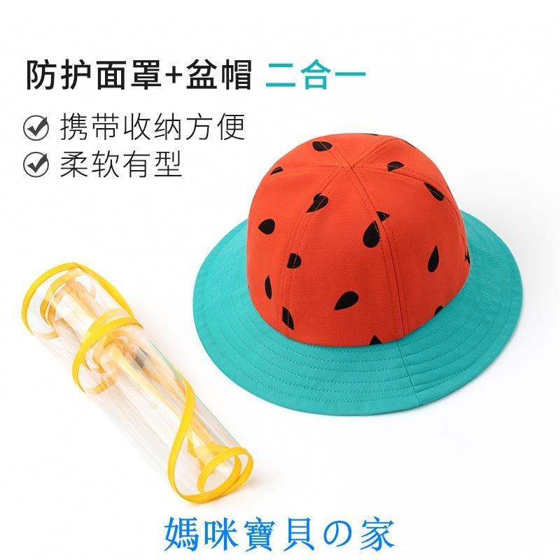 兒童防飛沫防護帽嬰兒隔離防曬大檐遮臉可拆卸帽子男女寶寶漁夫帽❁媽咪寶貝の家❁現貨❁