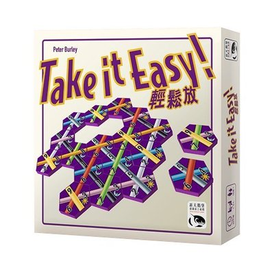 大安殿實體店面 免運 輕鬆放 Take it Easy 繁體中文正版益智桌上遊戲