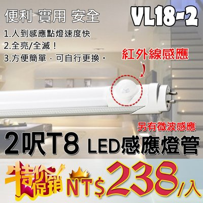§LED333§(33HVL18-2) LED感應燈管 T8紅外線燈管 2尺 10W 保固 熱源自動感應亮燈 緊急照明燈