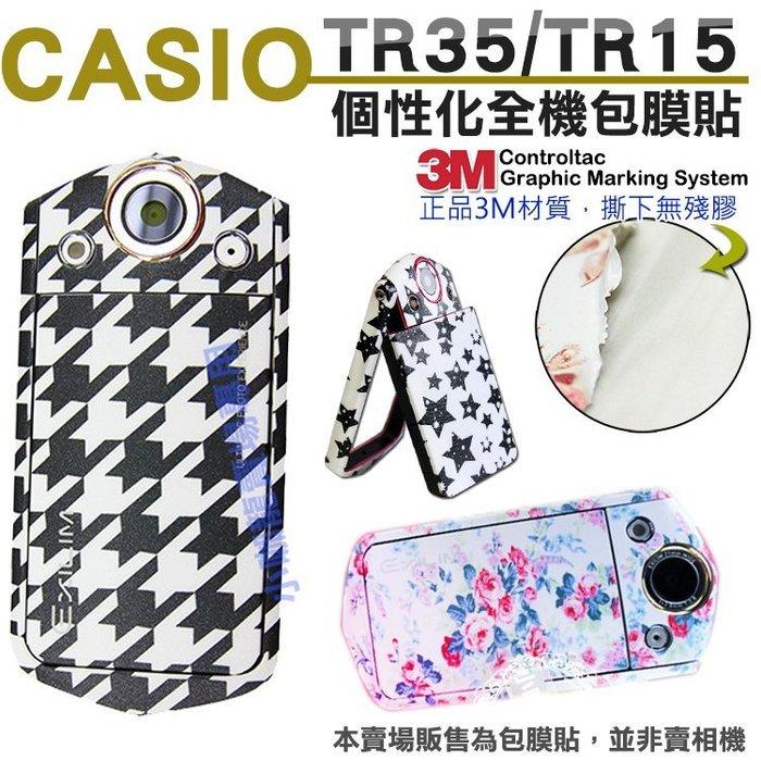 CASIO TR35 TR15 TR10 TR300 TR350 TR350s 全機貼膜 包膜 貼紙 保護膜 防刮 CV