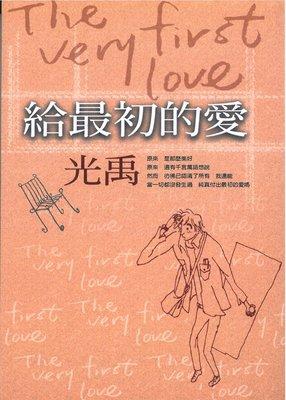 給最初的愛 光禹著 ISBN 957-607-465-7 圓神出版社有限公司出版 定價220元