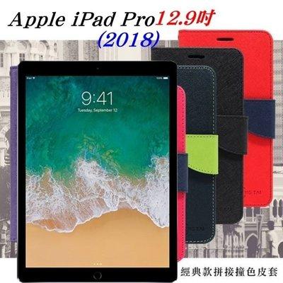 【愛瘋潮】Apple iPad Pro 12.9吋 (2018) 經典書本雙色磁釦側翻可站立皮套 平板保護套