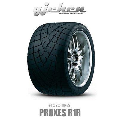 《大台北》億成汽車輪胎量販中心-東洋輪胎 205/55 R16 PROXES R1R