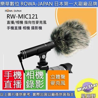 星視野 ROWA 樂華 RW-MIC121 直播 相機 指向性麥克風 手機 平板 公司貨 收音 錄影 雙模式