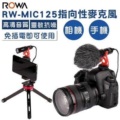 呈現攝影-ROWA RW-MIC125迷你電容麥克風 錄音/錄影/收音/防噪/防風 手機/相機通用VideoMicro