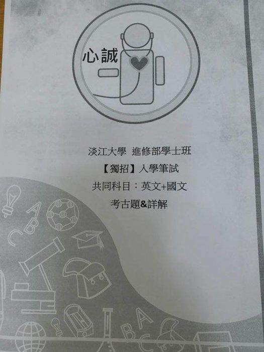 淡江 進修學士 入學筆試考 一年級英文+國文 106年 考古題 共同科目 考古題 解答