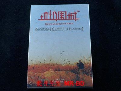 [DVD] - 垃圾圍城 Beijing Besieged by Waste ( 台灣正版 )
