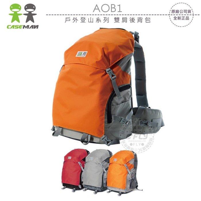《飛翔無線3C》Caseman 卡斯曼 AOB1 戶外登山系列 雙肩後背包│公司貨│相機攝影包 露營旅遊包