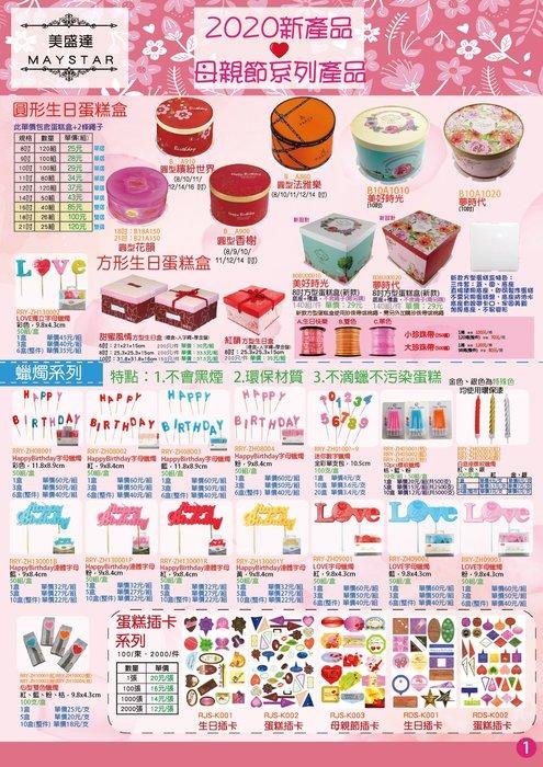 圓形蛋糕盒、方型蛋糕盒、各式蠟燭、餐具組合包、夾鏈袋、脫氧劑、魔帶(束口繩)、保羅瓶