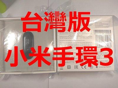 {已過原廠保固,僅賣家保固10天}[台灣版] 小米手環3代 盒裝全配(含米粒,黑色腕帶,充電線)台灣小米原廠貨