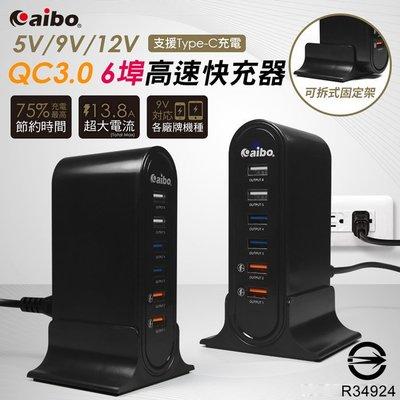 aibo Q668 智慧QC3.0 5V/9V/12V 6埠高速快充器(支援Type-C充電 充電器 USB充/附立架)