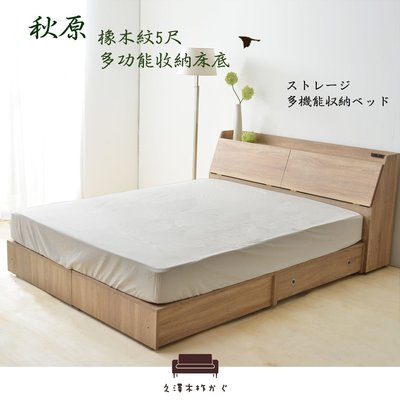 床底【UHO】「久澤木柞」秋原-橡木紋5尺多功能收納抽屜床底/免運