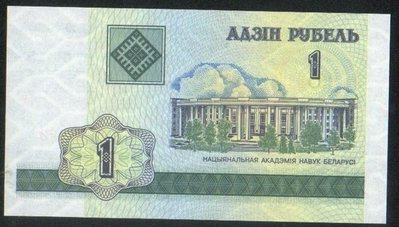 Belarus(白俄羅斯紙幣),P21,1-RP,2000,品相全新UNC