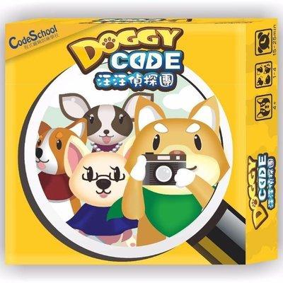大安殿實體店面 汪汪偵探團標準版 Doggy Code 程式邏輯訓練桌遊 繁體中文正版益智桌上遊戲