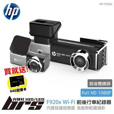 【brs光研社】HP-F920x Wi-Fi 前後行車紀錄器 GPS 碰撞感應 廣角鏡頭 保固一年 惠普 HP