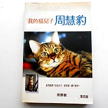 動物書 寵物書 我的貓兒子 周慧豹  約232頁  愛貓人 周慧敏