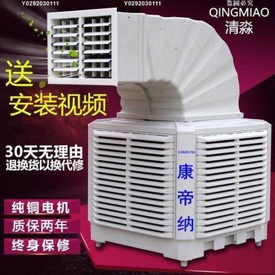【大米小鋪】工業冷風機環保水冷空調變頻工業用制冷車間井水網吧車間18000m3[風扇]-DM13939