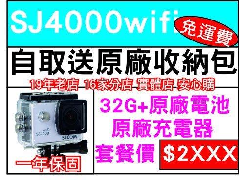 【薪創新生北科】 SJcam SJ4000 wifi 運動攝影機 自取優惠 免運中 【全配版 64G+原廠電池$2490