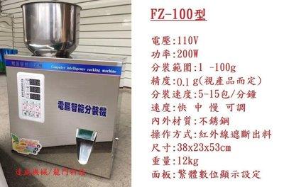 (達威包裝機械) 100g 光電與電腦控制包裝機分量機 粉末顆粒食品分裝機 咖啡包裝機/茶葉/顆粒/粉末_定量充填分裝機
