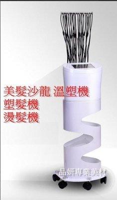 美髮沙龍 職業用 溫塑機/塑髮機/燙髮機  台灣製