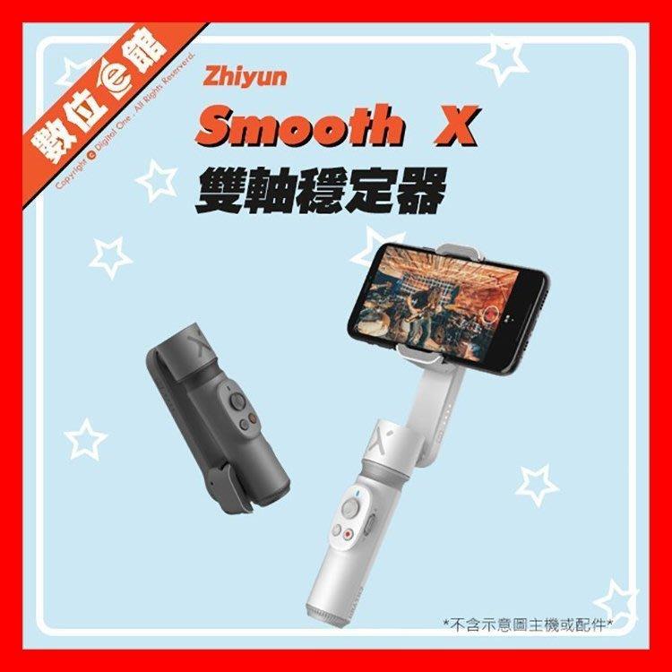 ✅分期免運費✅台灣公司貨在地保固 數位e館 Zhiyun 智雲 Smooth X 手機雙軸穩定器 手機摺疊穩定器 直播