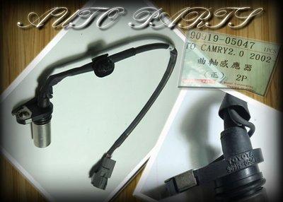 線上汽材 日本件 曲軸感知器/曲軸感應器/灰 CAMRY 2.0 02-06 其他車款歡迎詢問