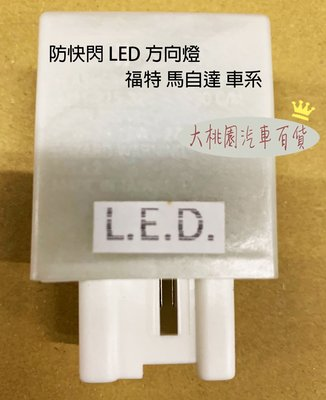 FORD 福特 TIERRA/MAV/PREMACY/8PIN 防快閃 LED 方向燈 繼電器 閃光器 /LED閃光器
