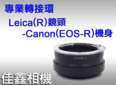 @佳鑫相機@(全新品)L(R)-EOS(R)專業轉接環 Leica R鏡頭 轉至Canon EOS-R系列機身 可刷卡!