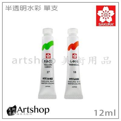 【Artshop美術用品】日本 SAKURA 櫻花 半透明水彩顏料 12ml 單支