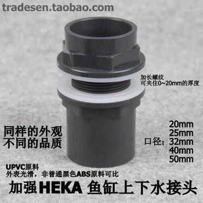 愛轉角#加強版 UPVC魚缸上下水接頭 溢流上下水管管件 PVC魚缸防水接頭#優選材料 #貨真價實 #規格齊全