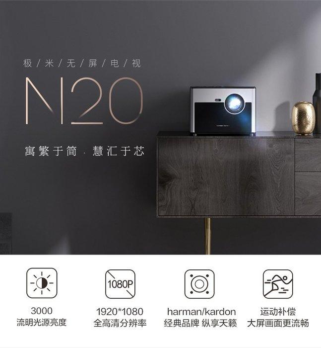 極光無屏電視N20 全高清1080P家用 智能投影  3D投影機 可連手機投影 Harman原裝音響