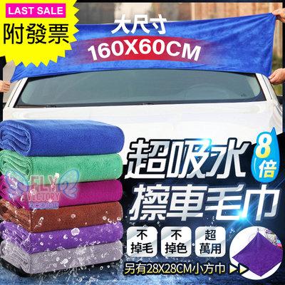 『FLY VICTORY 3C』特大號 160x60cm 超細纖維 洗車用毛巾 洗車巾 吸水布 毛巾 抹布 擦車布