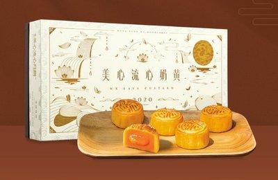 十五盒美心月餅 官方正品2020香港美心流心奶黃月餅 送手提袋 伴手禮 45g*8個  中秋佳節快樂