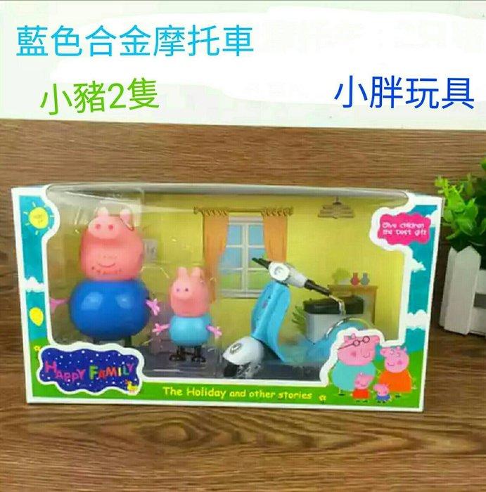 Peppa pig 粉紅豬小妹 兒童快樂遊戲園 藍色合金摩托車 小豬2隻 (特價中) 買2盒送貼紙