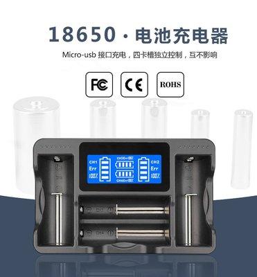 液晶顯示 萬用 電池 充電器 2號 3號 4號 AAA AAAA 18650四槽