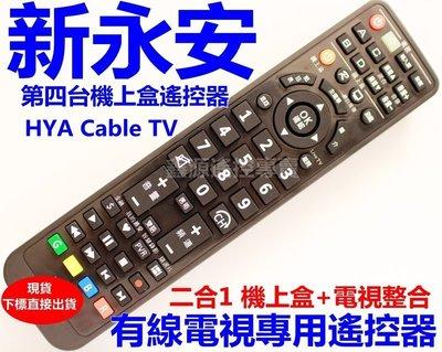 H04 H05新永安有線電視數位機上盒遙控器  新永安數位遙控器 台南市新永安 嘉義縣 大揚有線電視 新永安遙控器