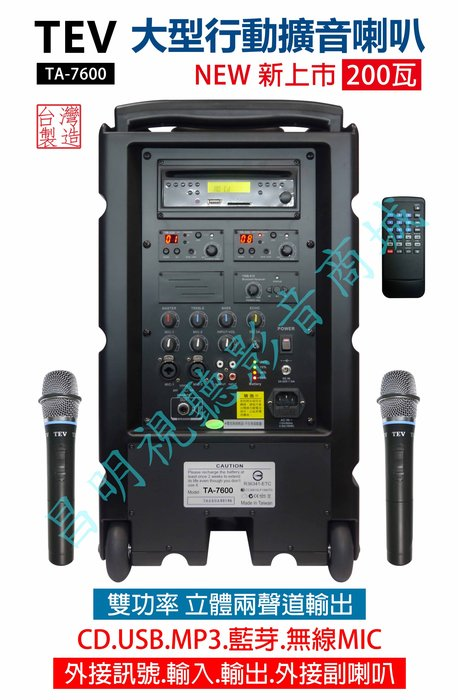 【昌明視聽】TEV TA7600 超大功率200瓦 選頻式大型行動攜帶式無線擴音喇叭  CD USB MP3 藍芽接收