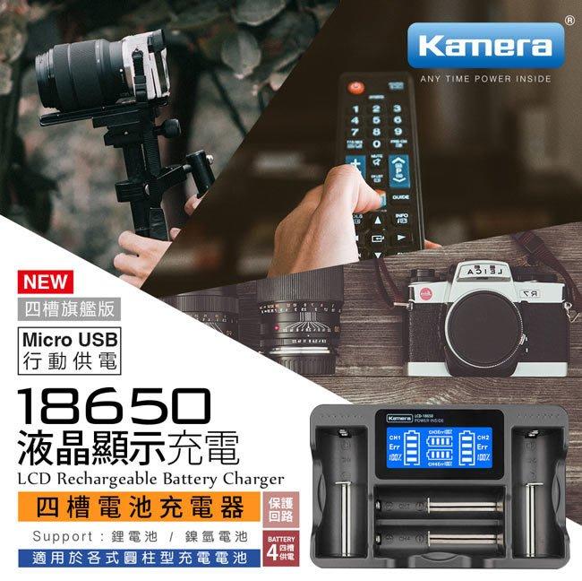 御彩數位@佳美能@Kamera LCD-18650 液晶充電器 (四槽旗艦版) 佳能LCD顯示充電器 四槽充 一年保固