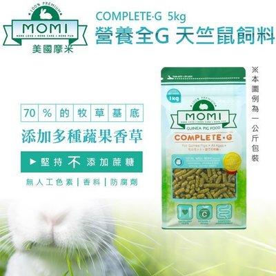 訂購@ 【-不可超取】☆美國摩米 MOMI 營養全CG-天竺鼠飼料5kg 70%牧草基底 (13920006