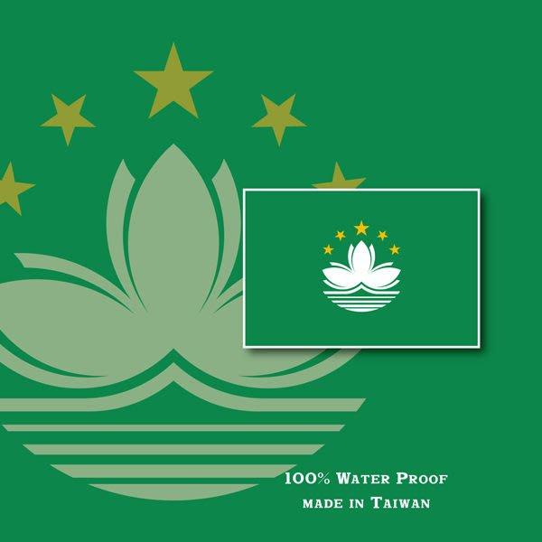 【國旗貼紙專賣店】澳門區旗行李箱貼紙/抗UV防水/Macau/各尺寸圖案有可客製