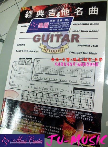 造韻樂器音響- JU-MUSIC - 吉他 譜 經典 吉他名曲SANTANA 老鷹樂團 深紫色樂團 Hotel California