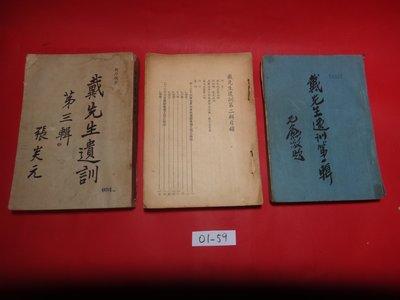 【愛悅二手書坊 O-02】戴先生遺訓     民三十七年三月十七日初版(一、二、三輯合售/書況如圖)