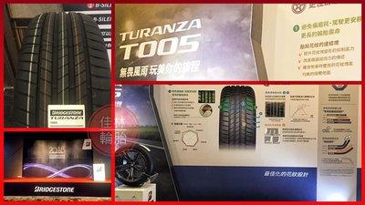 三重 ~佳林輪胎~ 普利司通 T005 245/40/18 完工價 4條送3D定位 F1A3 VE303 KR41